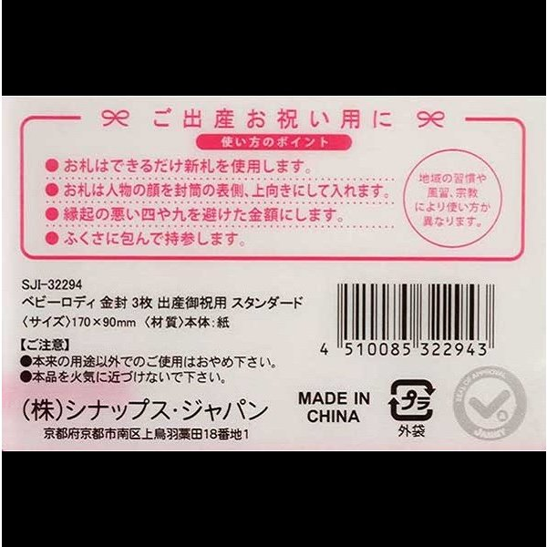 金封 出産御祝用 3枚入 ベビーロディ [色柄指定不可]|kawauchi|05
