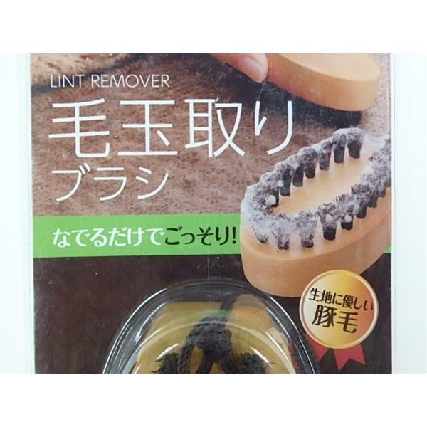 毛玉取りブラシ kawauchi 04