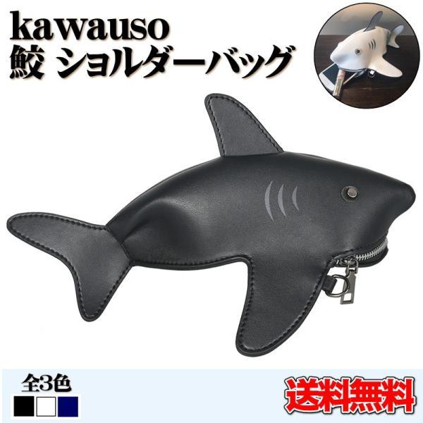kawauso 立体 鮫 ジョーズ レディースバッグ ショルダーバッグ(黒・白・紺)|kawauso