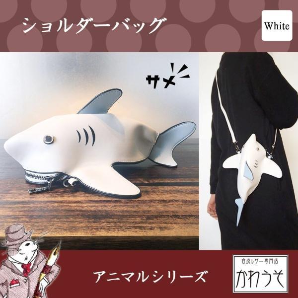 kawauso 立体 鮫 ジョーズ レディースバッグ ショルダーバッグ(黒・白・紺)|kawauso|02