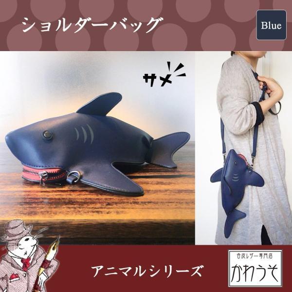 kawauso 立体 鮫 ジョーズ レディースバッグ ショルダーバッグ(黒・白・紺)|kawauso|03
