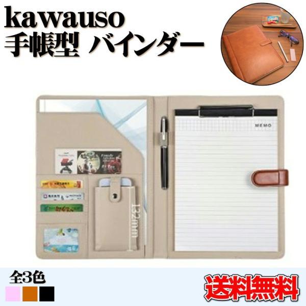 kawauso 手帳型 バインダー A4 PUレザー 多機能 iphone スマホ アンドロイド 収納付 メモ(黒・茶色・ピンク)|kawauso