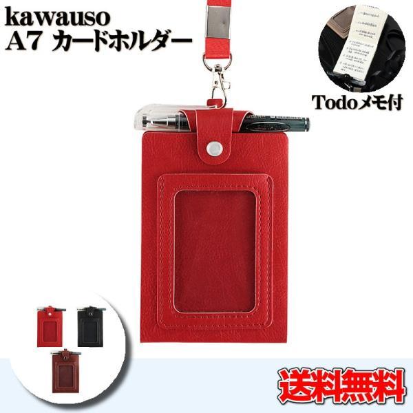 ID カードホルダーA7 ネックストラップ メモ帳  社員証 パスケース TODO(黒・茶色・赤) kawauso