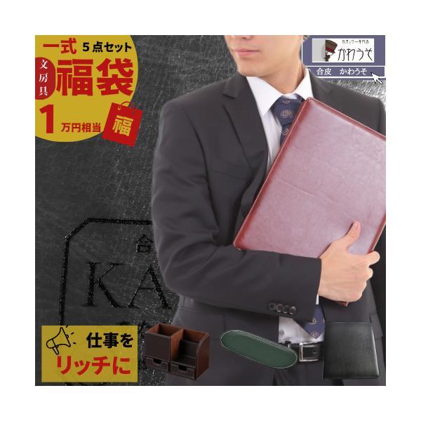 kawauso  1万円相当 5点セット たっぷり 福袋  訳あり商品 メンズ ビジネス 文房具 小物 バインダー PUレザー等|kawauso