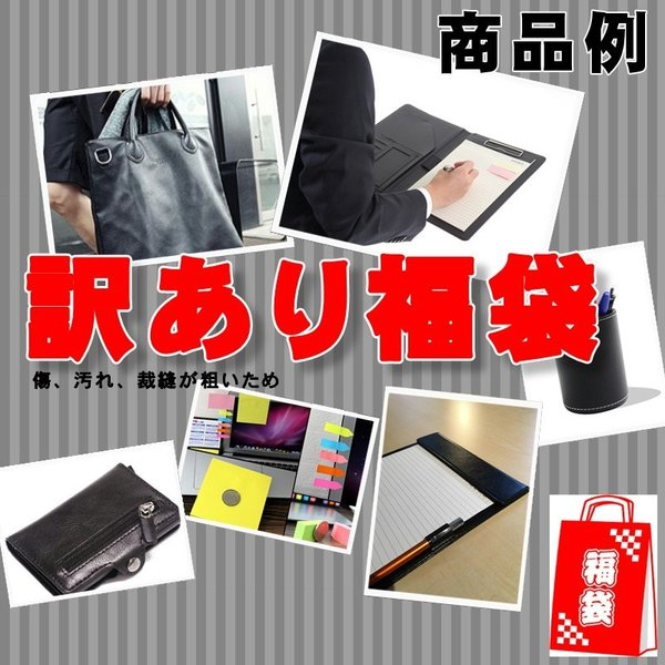 kawauso  1万円相当 5点セット たっぷり 福袋  訳あり商品 メンズ ビジネス 文房具 小物 バインダー PUレザー等|kawauso|02