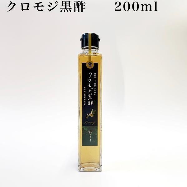 [ クロモジ玄米酢 ] 200ml 和ハーブ クロモジ 無濾過 長期発酵熟成酢 黒文字 玄米酢 黒酢