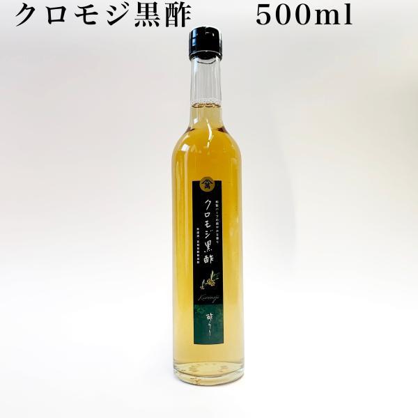 [ クロモジ玄米酢 ] 500ml 和ハーブ クロモジ 無濾過 長期発酵熟成酢 黒文字 玄米酢 黒酢