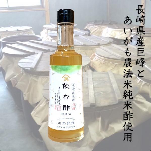 飲む酢 「巨峰 白」300ml 希釈用 あいがも農法米純米酢使用