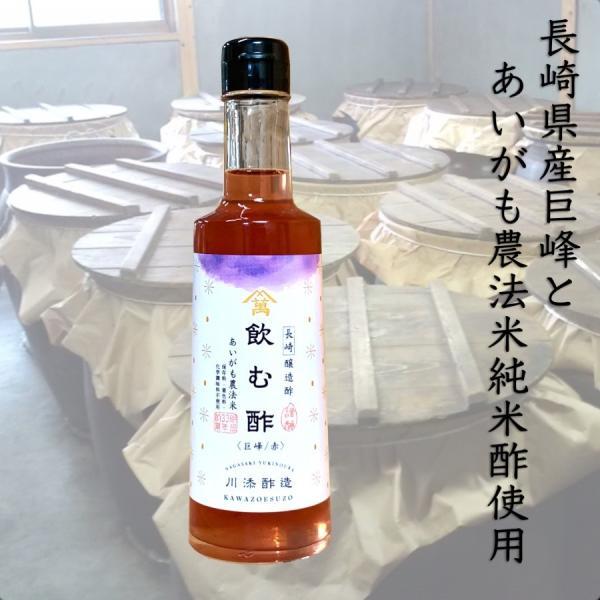 飲む酢 「巨峰 赤」300ml 希釈用 あいがも農法米純米酢使用