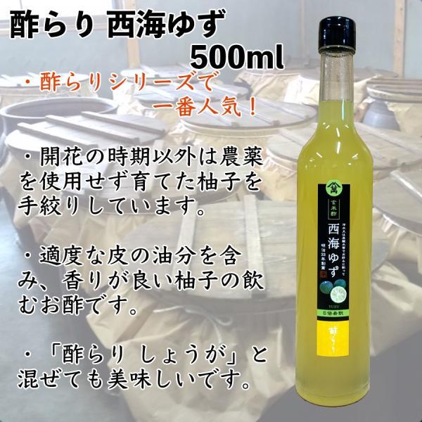 飲む玄米酢 酢らり「西海ゆず」600ml 希釈用|kawazoesuzou