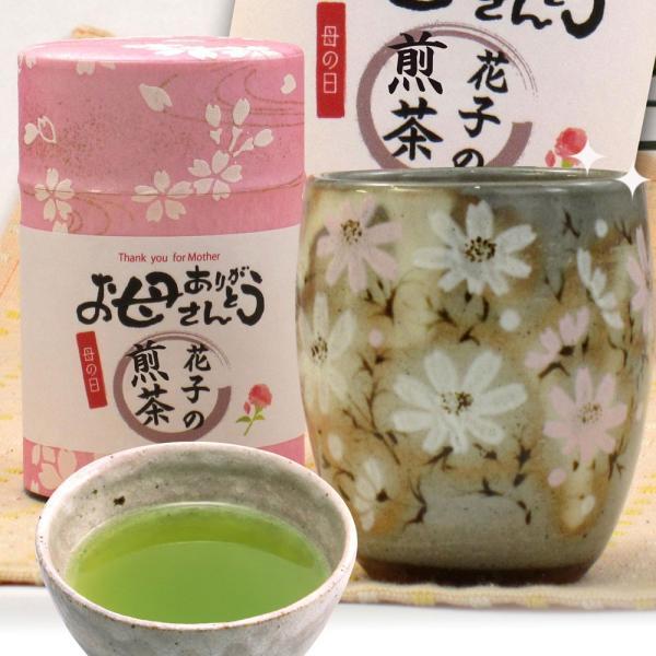 母の日 ギフト 2018  新茶 プレゼント 名入れ お茶80gと 秋桜 湯呑み セット 緑茶 煎茶 日本茶|kayamaen