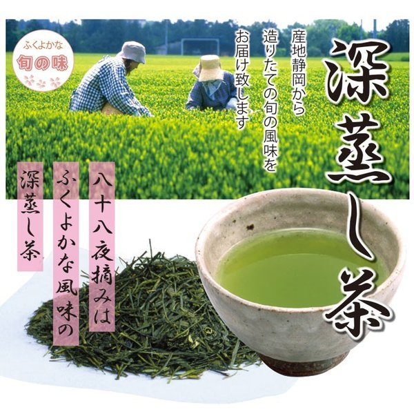 母の日 ギフト 2018  新茶 プレゼント 名入れ お茶80gと 秋桜 湯呑み セット 緑茶 煎茶 日本茶|kayamaen|02