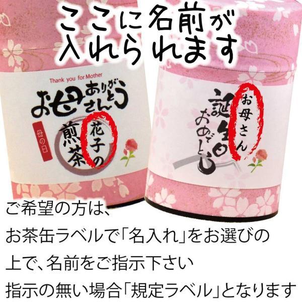 母の日 ギフト 2018  新茶 プレゼント 名入れ お茶80gと 秋桜 湯呑み セット 緑茶 煎茶 日本茶|kayamaen|04