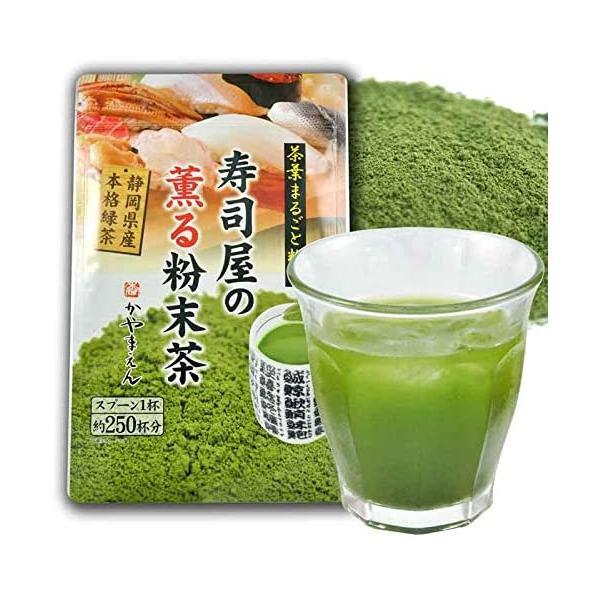 寿司屋の粉末茶