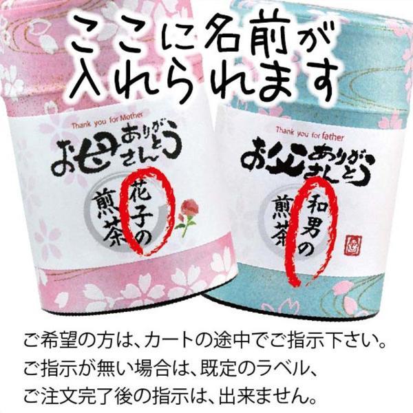 父の日 母の日 ペアギフト 2018 新茶 緑茶 名入れ  煎茶 80g 2缶 桜缶入り セット お茶 日本茶 お父さん お母さん プレゼント|kayamaen|04