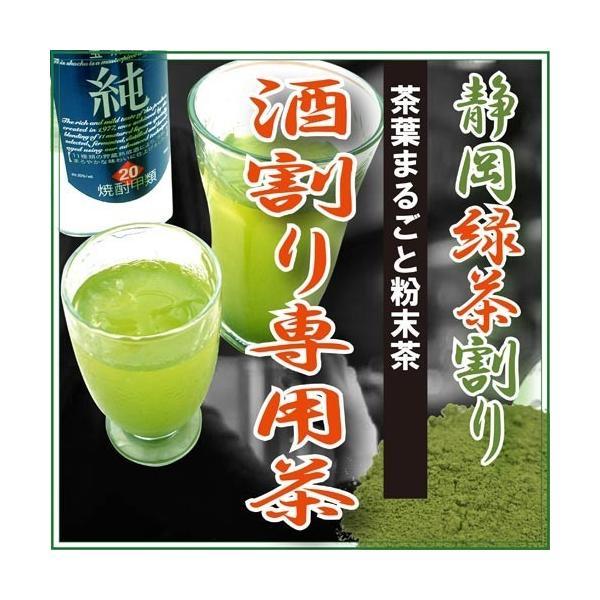 酒割り専用茶 1Kg入 カテキン緑茶 酒割り用の粉末茶 焼酎割り ...