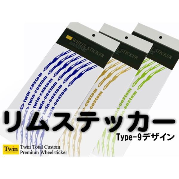 デザインホイールステッカーType-9【15〜20インチ】 リムステッカー【送料無料】|kazariya428