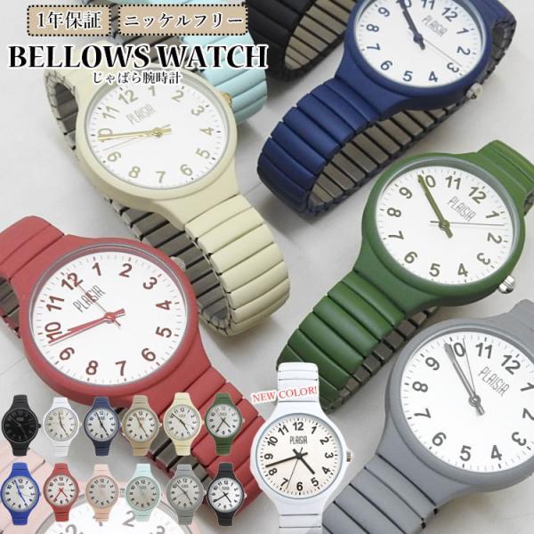 腕時計レディースジャバラシンプルおしゃれかわいいクオーツ式文字盤見やすい金属アレルギーニッケルフリー蛇腹ベルト伸縮バンドカジュア