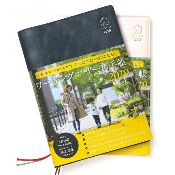 Y-Style ワーキングマザーの手帳 2019年 1月始まり B6 家族 ファミリー ワーママ 手帳 マンスリー 月間 週間 スケジュール帳|kazokushuno