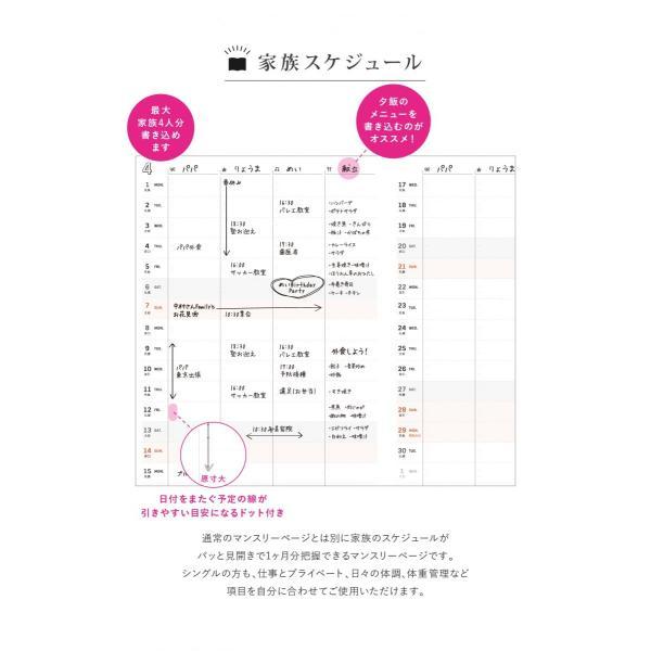 Y-Style ワーキングマザーの手帳 2019年 1月始まり B6 家族 ファミリー ワーママ 手帳 マンスリー 月間 週間 スケジュール帳|kazokushuno|12
