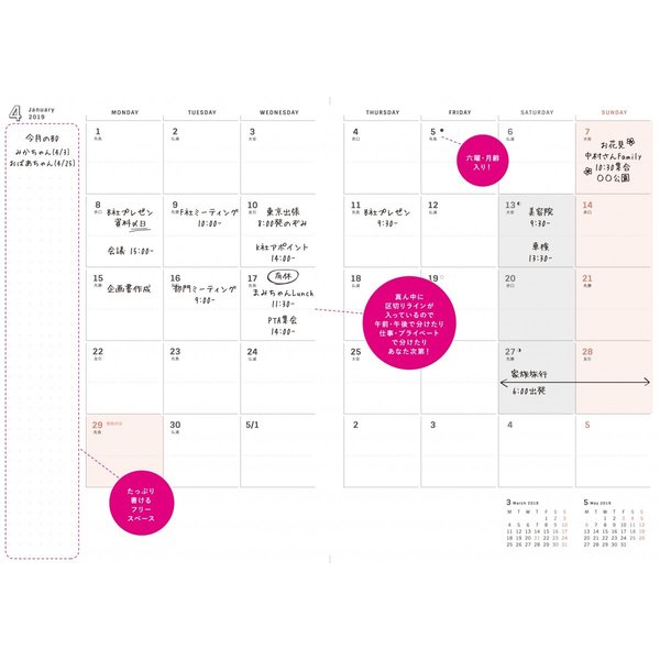 Y-Style ワーキングマザーの手帳 2019年 1月始まり B6 家族 ファミリー ワーママ 手帳 マンスリー 月間 週間 スケジュール帳|kazokushuno|15
