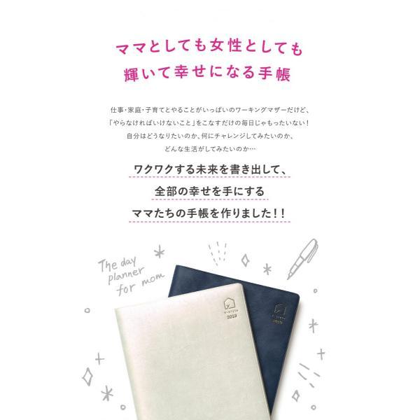 Y-Style ワーキングマザーの手帳 2019年 1月始まり B6 家族 ファミリー ワーママ 手帳 マンスリー 月間 週間 スケジュール帳|kazokushuno|09