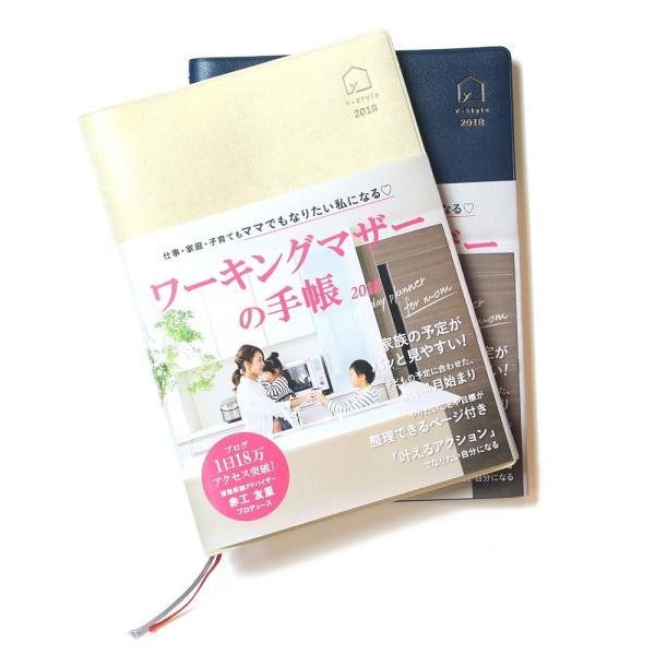 Y-Style ワーキングマザーの手帳 2018年 4月始まり B6 (ホワイトゴールド/ネイビー)|kazokushuno