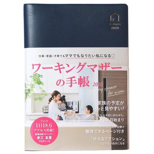Y-Style ワーキングマザーの手帳 2018年 4月始まり B6 (ホワイトゴールド/ネイビー)|kazokushuno|02
