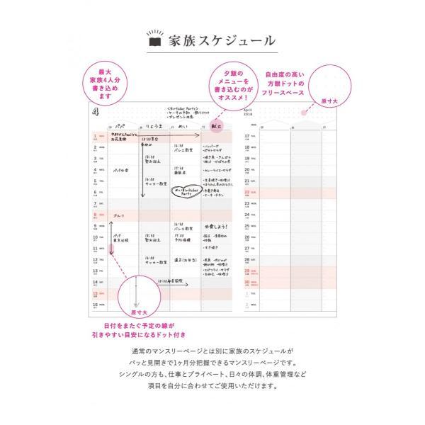 Y-Style ワーキングマザーの手帳 2018年 4月始まり B6 (ホワイトゴールド/ネイビー)|kazokushuno|11