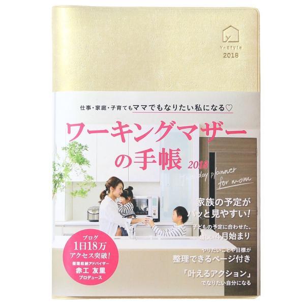 Y-Style ワーキングマザーの手帳 2018年 4月始まり B6 (ホワイトゴールド/ネイビー)|kazokushuno|03