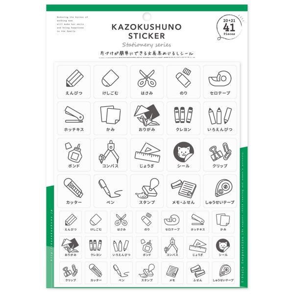 片づけが簡単にできる文房具めじるしシール 整理 収納 ステッカー 学校 道具箱 引き出し 目印 ラベル|kazokushuno