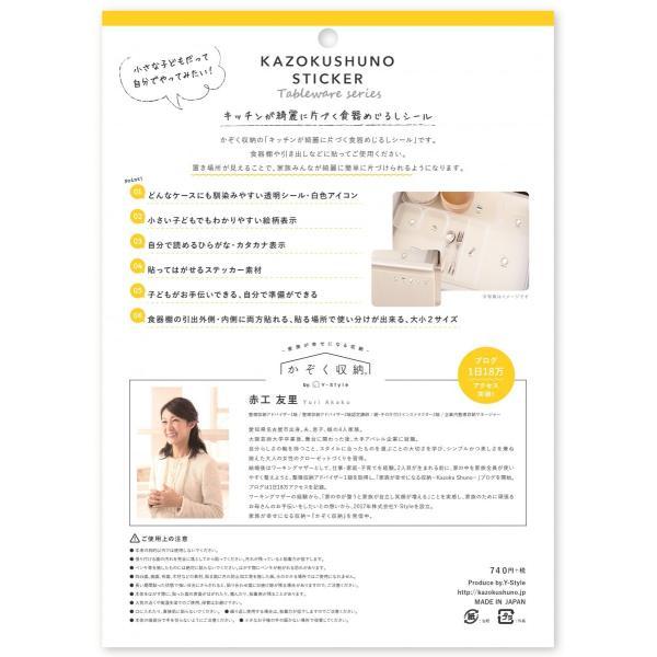 キッチンが綺麗に片づく食器めじるしシール 整理 収納 ステッカー 台所 目印 ラベル|kazokushuno|02