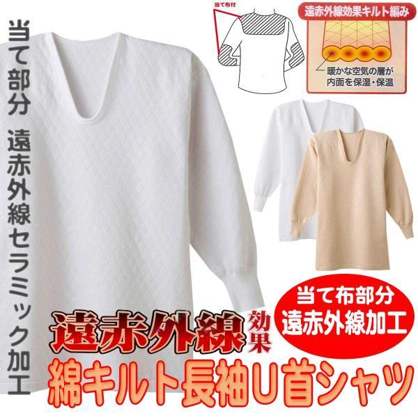 メンズ 綿キルト編み長袖U首シャツ 遠赤外線加工ひじ・背中 当布付き サイズ M L LL 48110