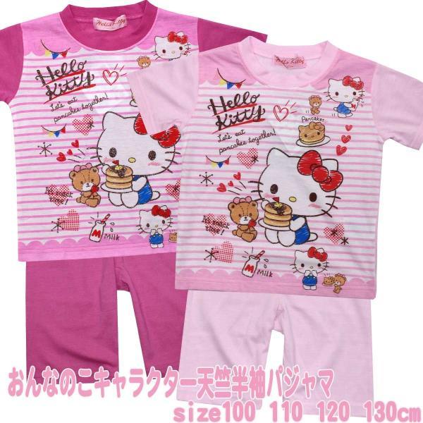 c7a5806b4c760 女の子 ハローキティ 半袖パジャマ Tシャツ ハーフパンツ パジャマ ルームウェア サンリオ 女児 キッズ 100
