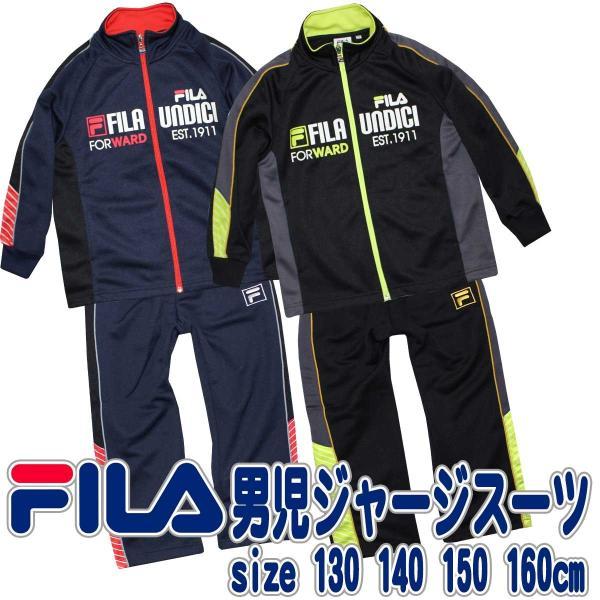 ジャージスーツ  キッズ  フィラ  FILA  トレーニングスーツ 上下組 130cm 140cm 150cm 160cm D3701