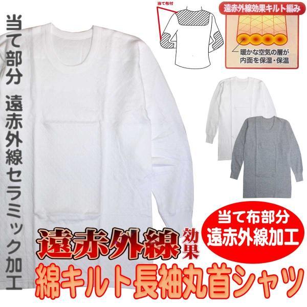 メンズ 綿キルト編み長袖丸首シャツ 遠赤外線加工ひじ・背中 当布付き サイズ M L LL 46110
