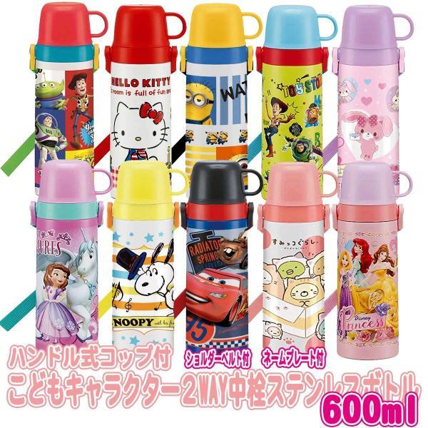 子供  水筒  キャラクター10柄  ハンドル式 コップ付   直飲み  2WAY  ステンレス ボトル  内容量 約600ml  保冷  保温対応 STGC6