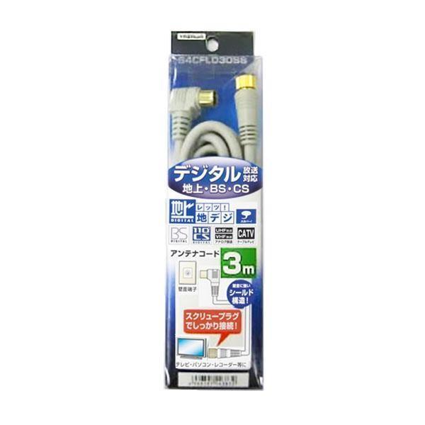YAZAWA(ヤザワコーポレーション) 地デジ対応アンテナコード片側接栓 3m S4CFL030SS