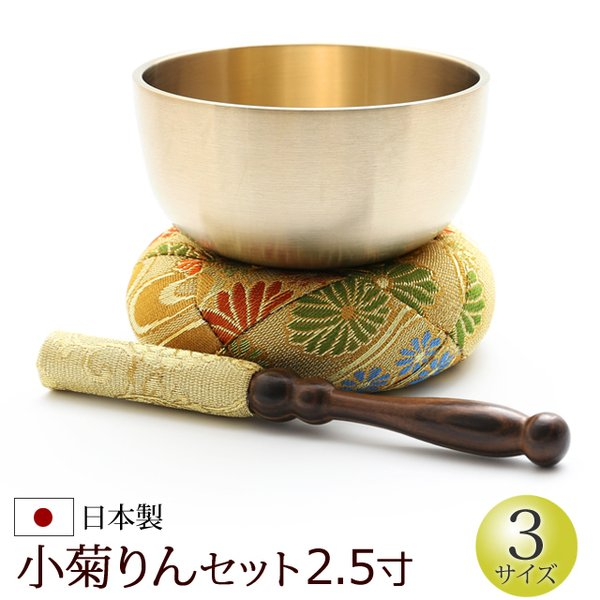 仏具 りん 小菊 おりんセット 2.5寸 日本製 国産 お鈴 おりん リン 鈴 仏壇 ミニ