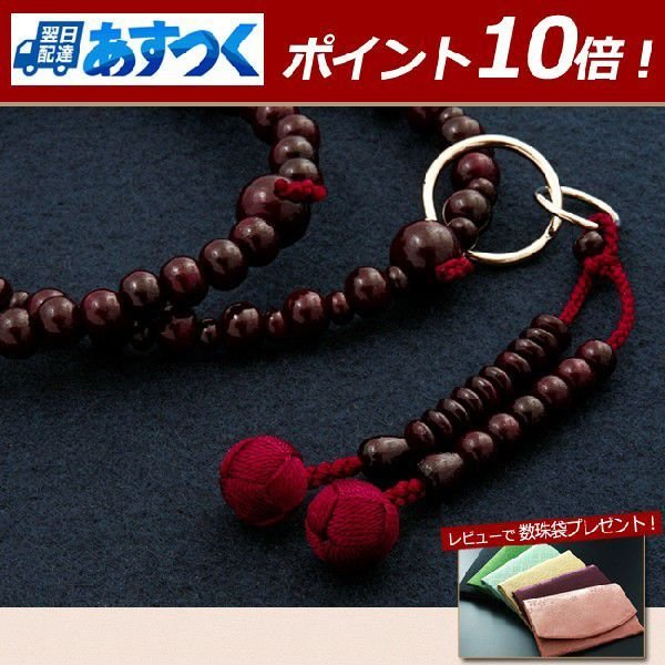 数珠 女性用 浄土宗 二連 紫檀 本式数珠 念珠袋付き SW-001 kb-hayashi