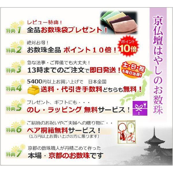 数珠 女性用 浄土宗 二連 紫檀 本式数珠 念珠袋付き SW-001 kb-hayashi 06