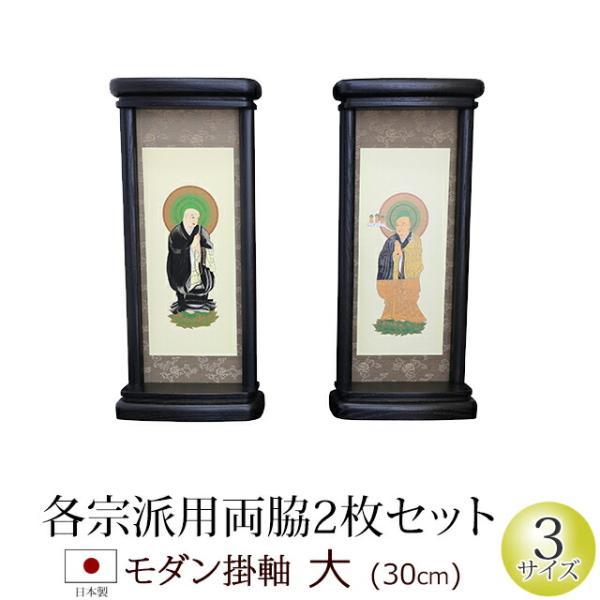 掛軸 掛け軸 仏壇用 モダン掛軸 大 ( 両脇 )オーク色・黒檀色・紫檀色 仏具
