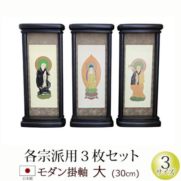 掛軸 掛け軸 仏壇用 モダン掛軸 大 ( 三幅対 )オーク色・黒檀色・紫檀色 仏具