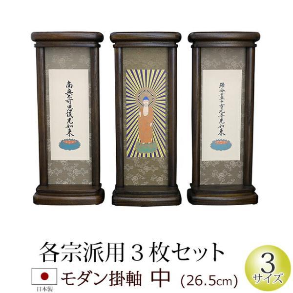 掛軸 掛け軸 仏壇用 モダン掛軸 中 ( 三幅対 )オーク色・黒檀色・紫檀色 仏具