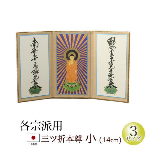 掛軸 ご本尊 掛け軸 仏壇用 三ツ折本尊 小 おしゃれ モダン 仏具
