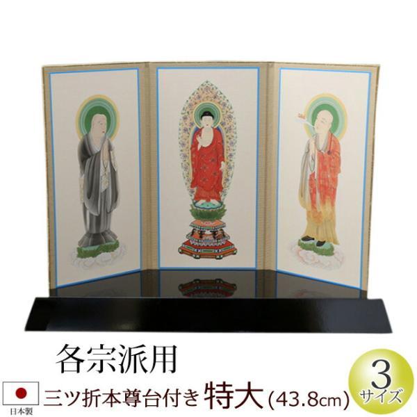 掛軸 ご本尊 掛け軸 仏壇用 三ツ折本尊台付き 特大 おしゃれ モダン 仏具