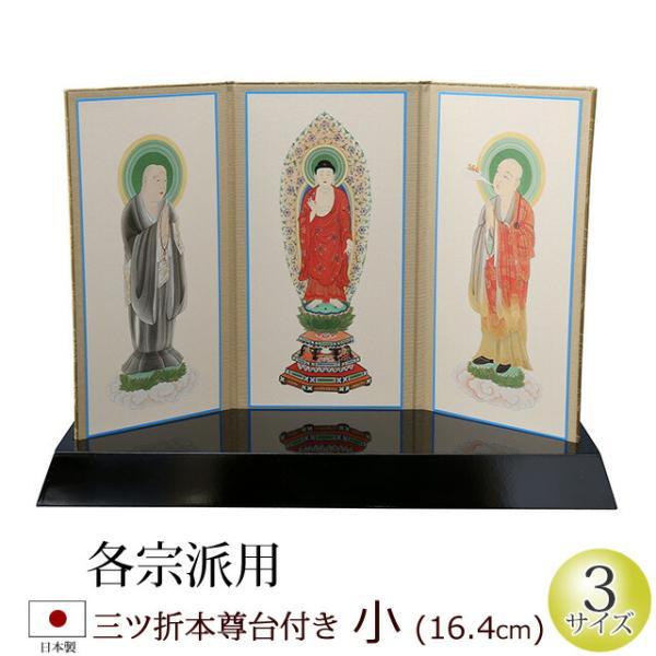 掛軸 ご本尊 掛け軸 仏壇用 三ツ折本尊台付き 小 おしゃれ モダン 仏具