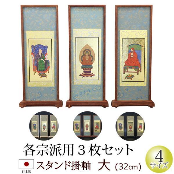 掛軸 掛け軸 仏壇用 スタンド掛軸 大(3枚セット) 黒檀・紫檀・アッシュ おしゃれ モダン 仏具