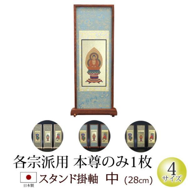 掛軸 ご本尊 掛け軸 仏壇用 スタンド掛軸 中 ( ご本尊 ) 黒檀・紫檀・アッシュ おしゃれ モダン 仏具