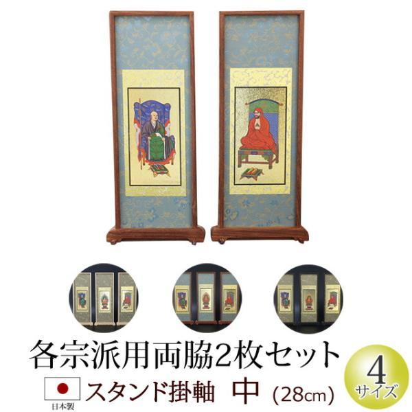 掛軸 掛け軸 仏壇用 スタンド掛軸 中 ( 両脇 ) 黒檀・紫檀・アッシュ おしゃれ モダン 仏具
